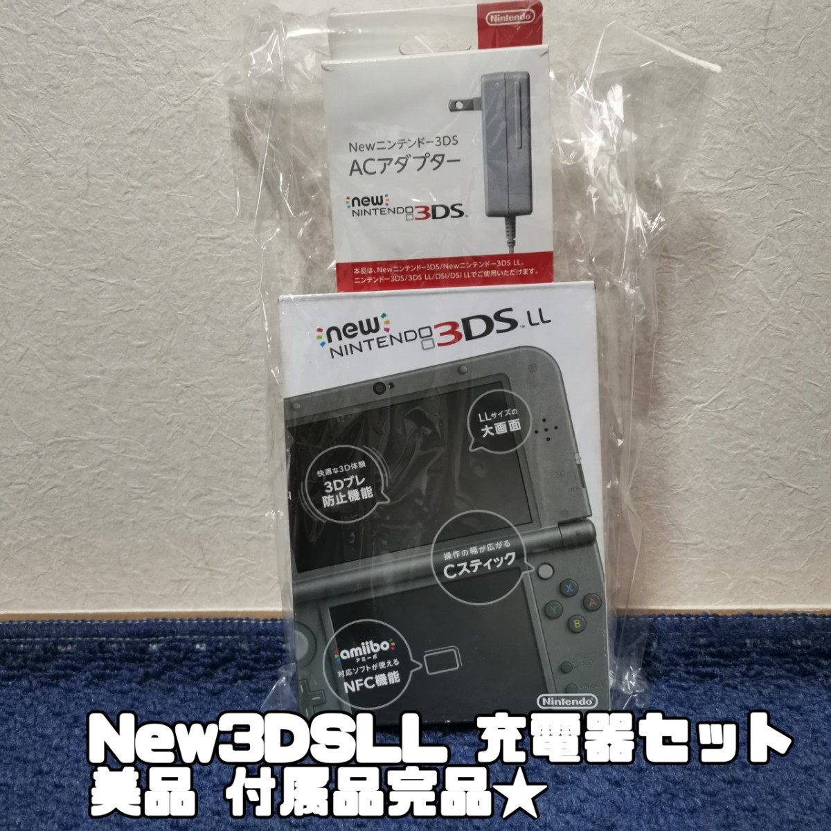 Newニンテンドー3DS LL  任天堂3DS メタリック ブラック  充電器