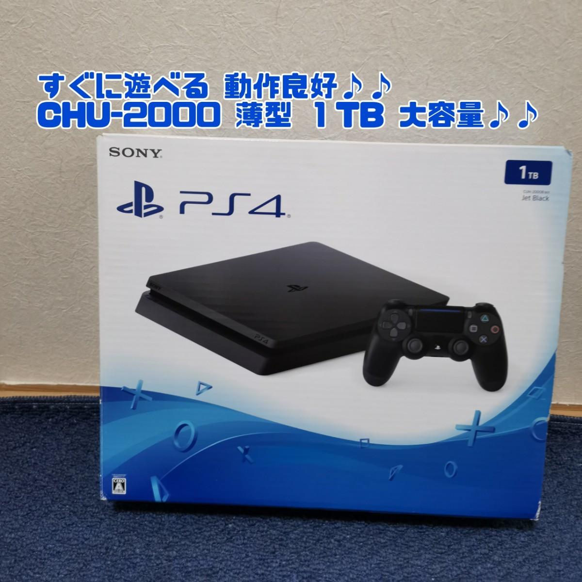 PlayStation4 PS4 CUH-2000 1TB すぐに遊べるセット♪♪