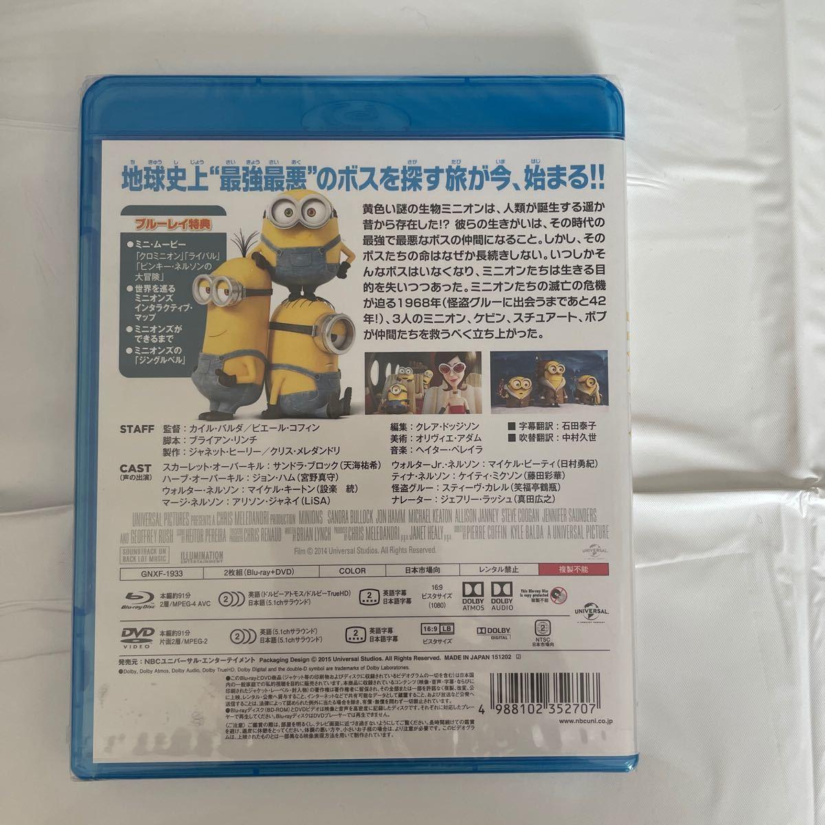 BD ミニオンズ ブルーレイ+DVDセット [NBC]