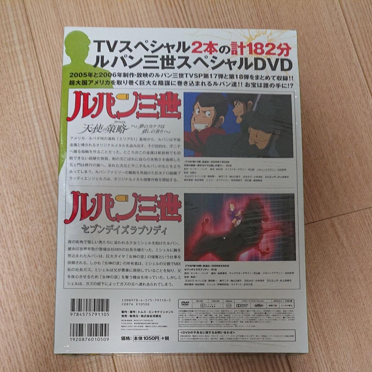 新品未開封  ルパン三世 DVD イッキ見スペシャル