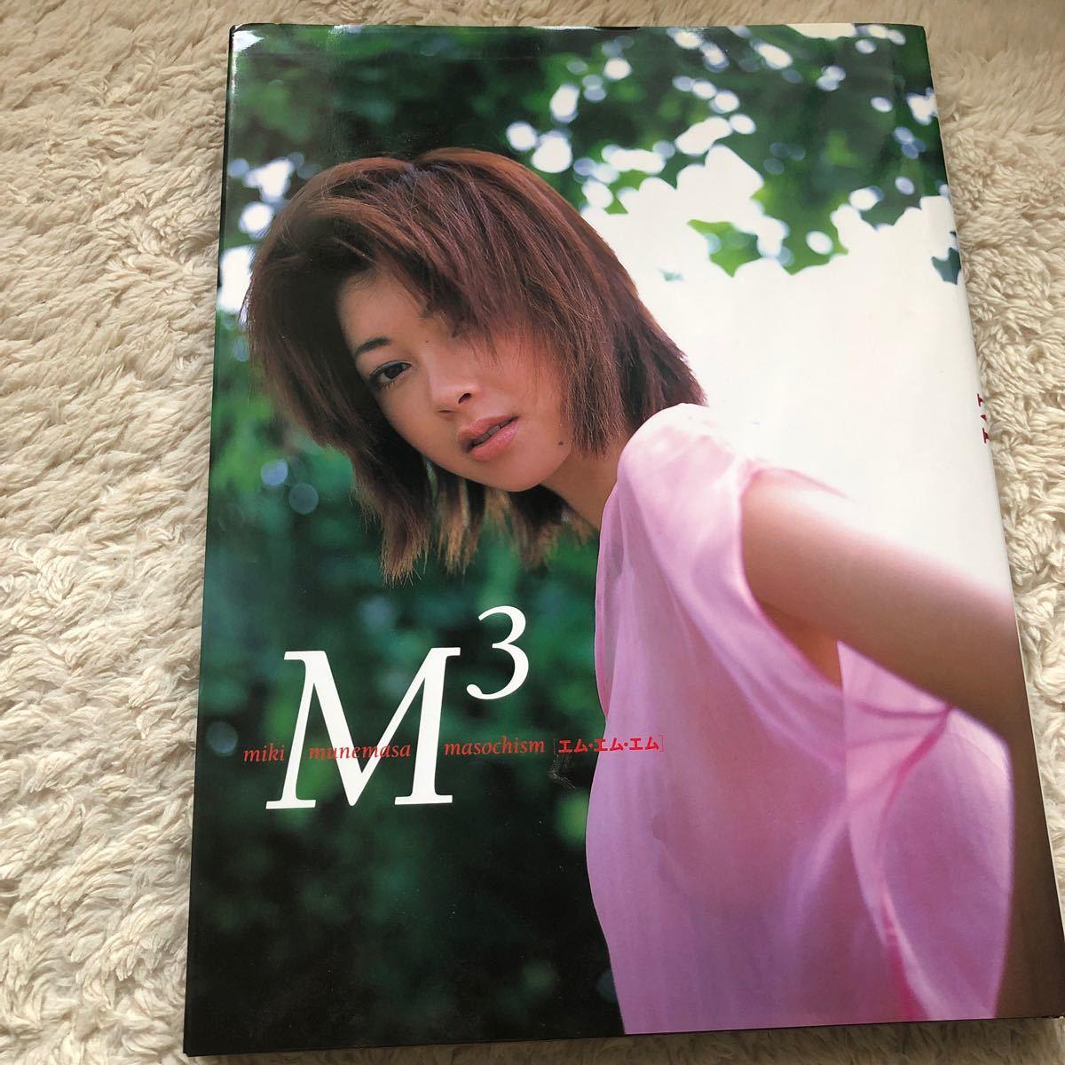 (写真集) M3 (エムエムエム) 宗政みき写真集
