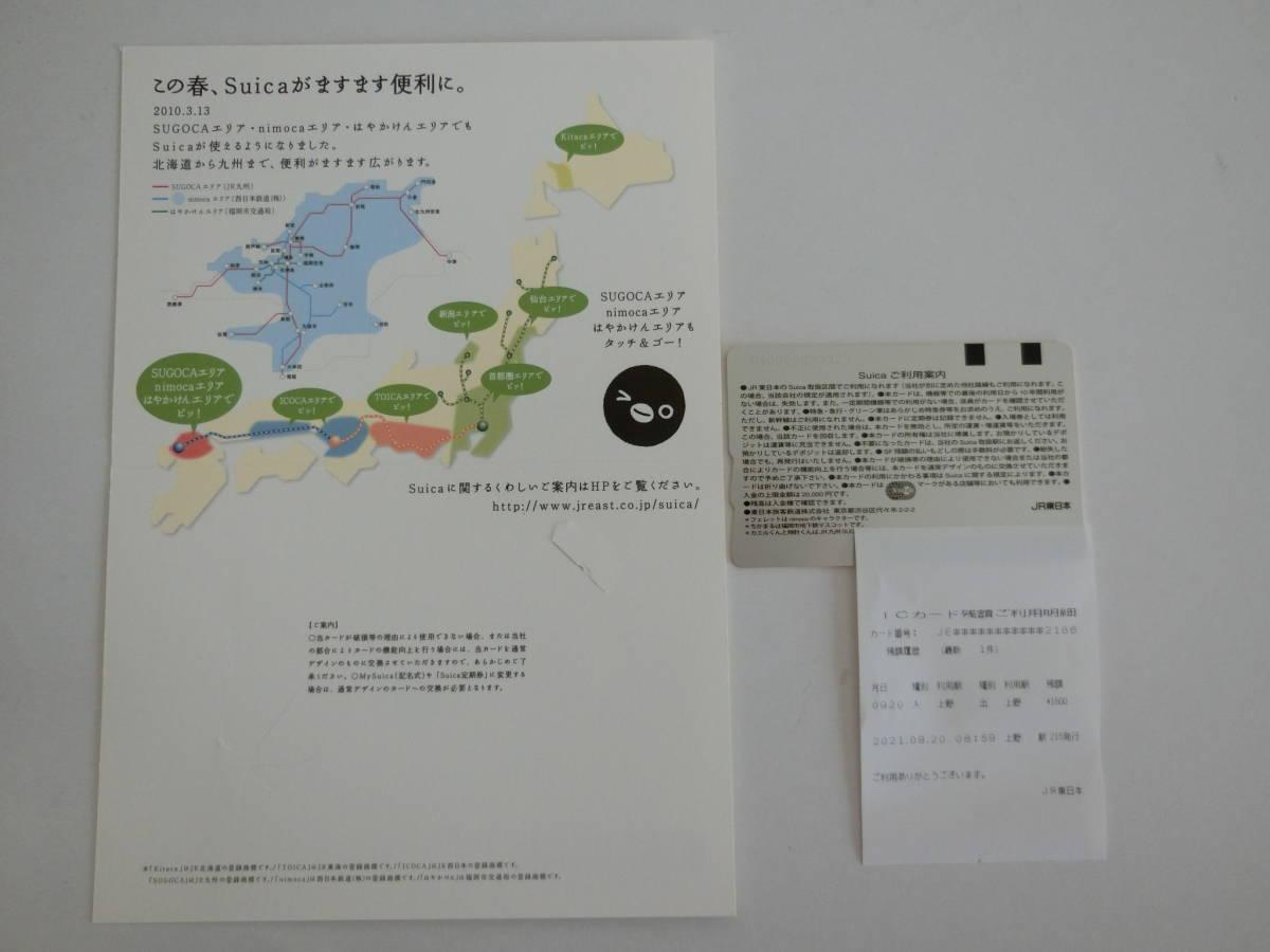 ★☆使える記念Suica:美品★☆ JR東日本 nimoca・Suica・はやかけん・SUGOCA相互利用記念_画像2