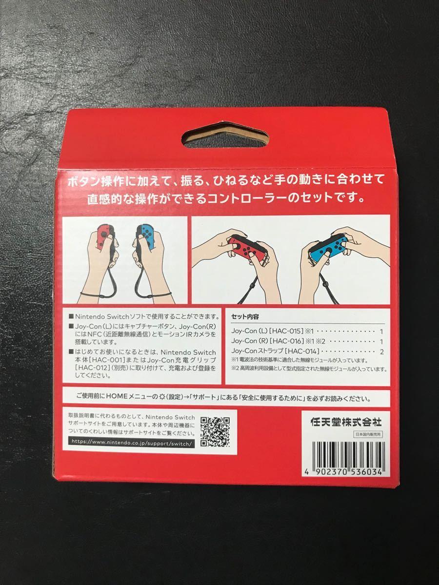 Nintendo Switch Joy-Con ジョイコン