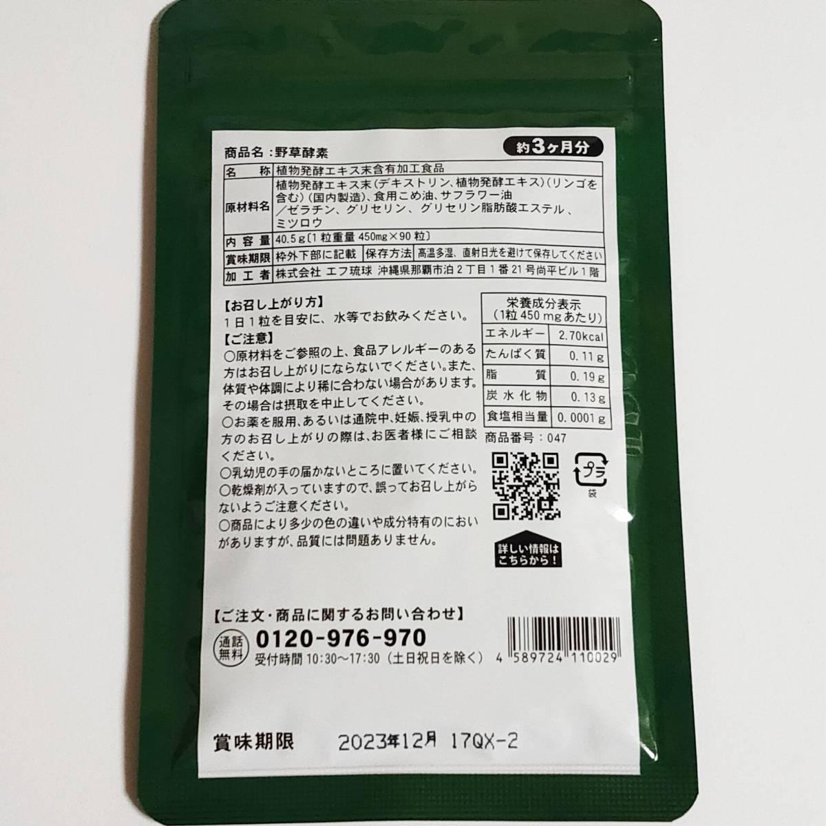 【シードコムス サプリメント】野草酵素 約6ヶ月分(約3ヶ月×2袋セット) サプリ 健康食品 未開封 送料無料_画像2