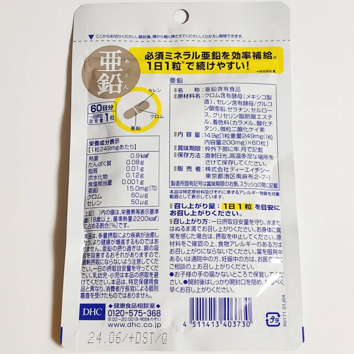 【DHC サプリメント】亜鉛 360日分(60日分×6袋) クロム セレン 3つの必須ミネラル サプリ 健康食品 未開封 送料無料_画像3