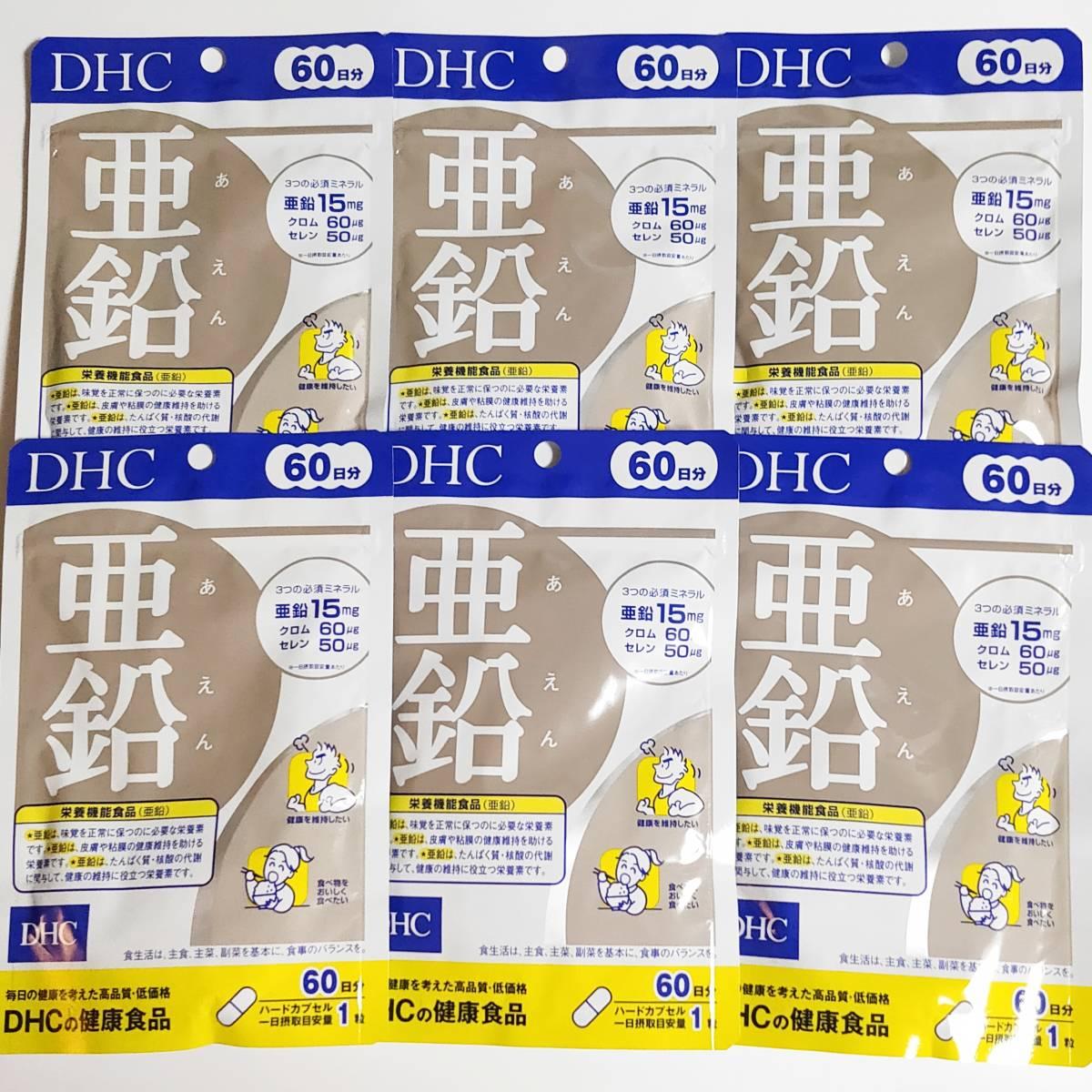 【DHC サプリメント】亜鉛 360日分(60日分×6袋) クロム セレン 3つの必須ミネラル サプリ 健康食品 未開封 送料無料_画像1