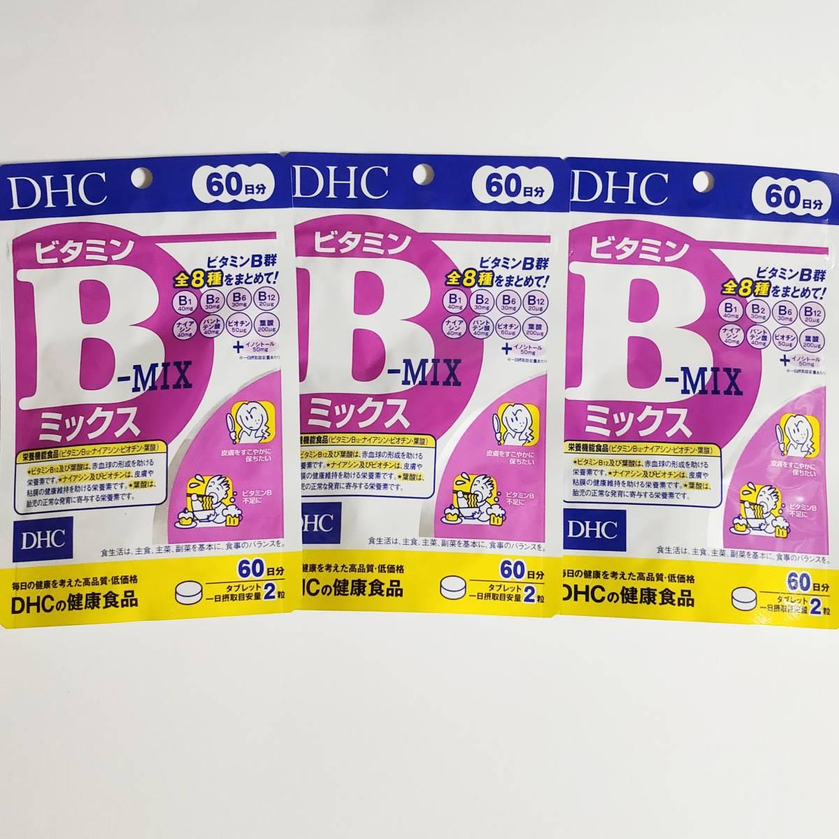 【DHC サプリメント】ビタミンBミックス 180日分(60日分×3袋) ビタミンB群 ナイアシン ビオチン 葉酸 サプリ 健康食品 未開封 送料無料_画像1