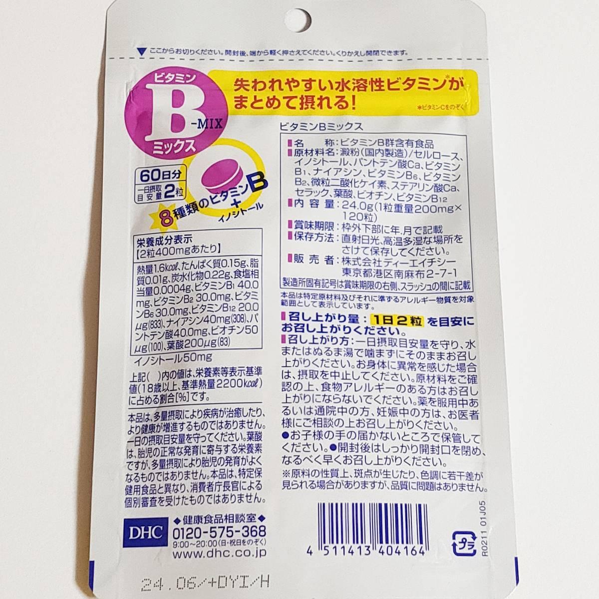 【DHC サプリメント】ビタミンBミックス 180日分(60日分×3袋) ビタミンB群 ナイアシン ビオチン 葉酸 サプリ 健康食品 未開封 送料無料_画像2