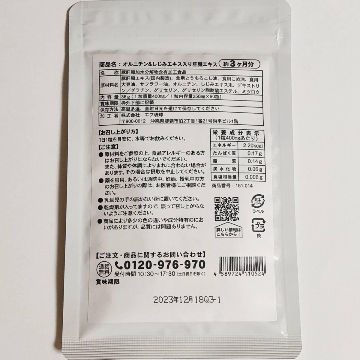 【シードコムス サプリメント】オルニチン&しじみエキス入り 肝臓エキス 約12ヶ月分(約3ヶ月x4袋セット) サプリ 健康食品 未開封 送料無料_画像3