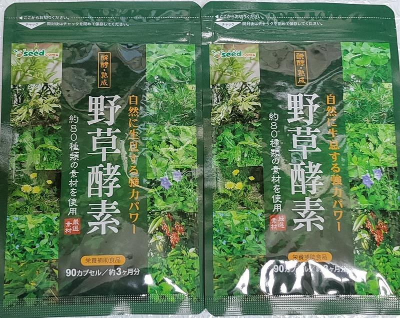 【シードコムス サプリメント】野草酵素 約6ヶ月分(約3ヶ月×2袋セット) サプリ 健康食品 未開封 送料無料_画像1