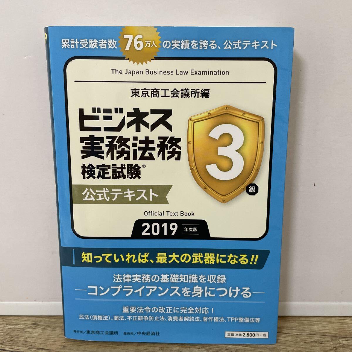 ビジネス実務法務検定試験3級公式テキスト 2019年度版