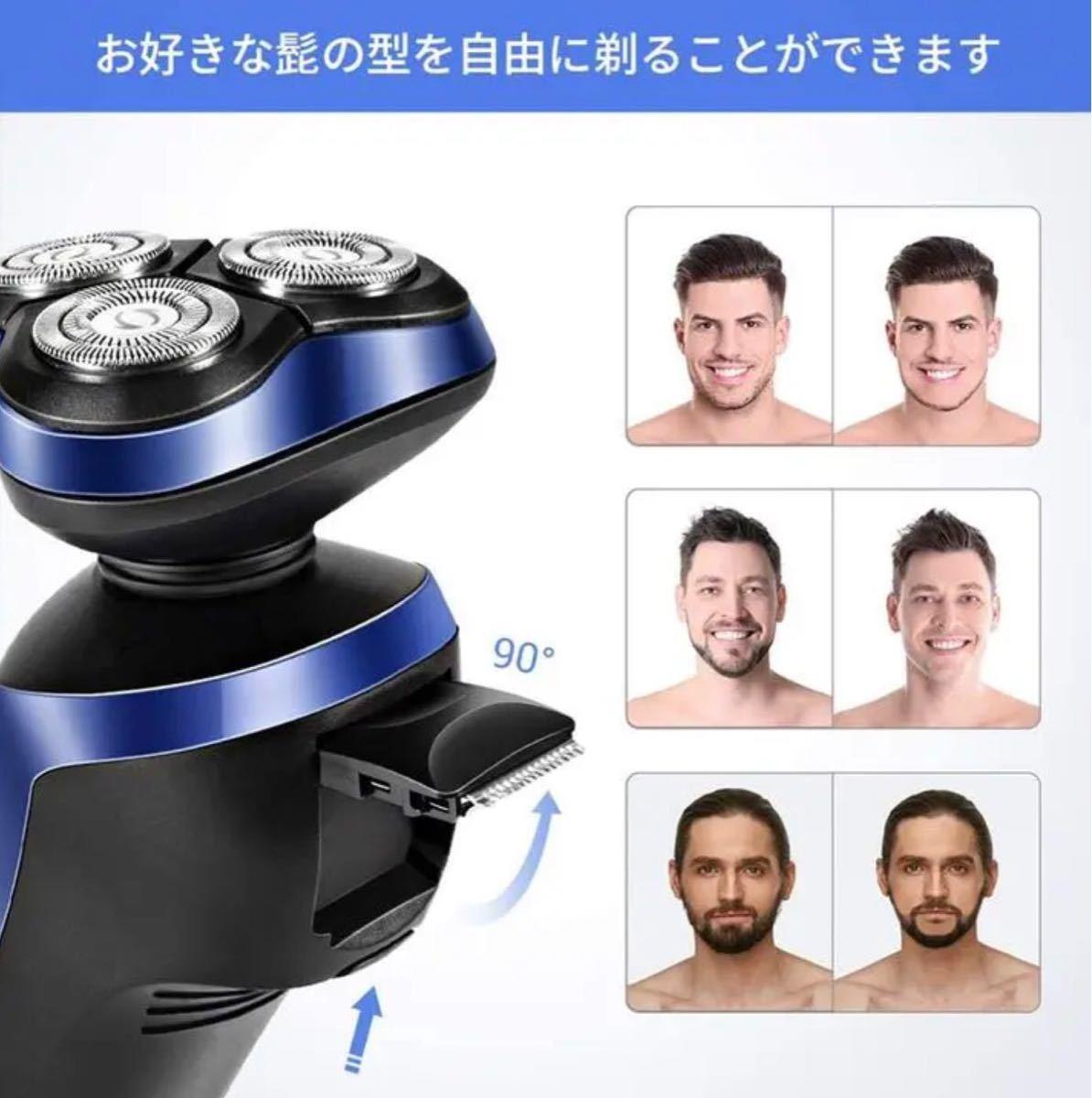 メンズ電気シェーバー 新品 未使用 ひげそり 回転式 IPX7防水 水洗い/お風呂剃り可 メンズ 小型 軽量