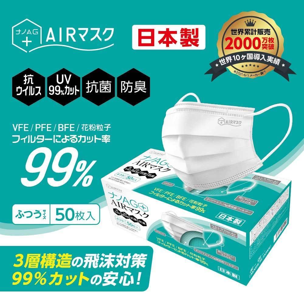 ナノAG AIR マスク 日本製 100枚 1箱 50枚 普通サイズ 使い捨て 不織布マスク N95 規格相当のフィルター 花粉 BFE/VFE/PFE/UV 99%カット_画像2