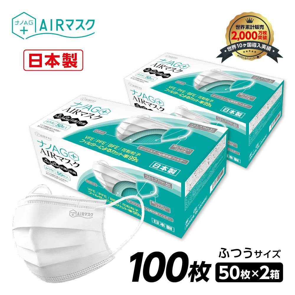 ナノAG AIR マスク 日本製 100枚 1箱 50枚 普通サイズ 使い捨て 不織布マスク N95 規格相当のフィルター 花粉 BFE/VFE/PFE/UV 99%カット_画像1