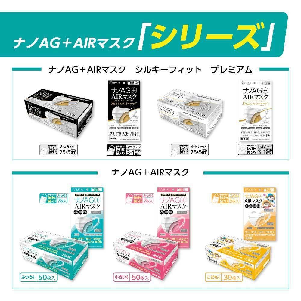 ナノAG AIR マスク 日本製 100枚 1箱 50枚 普通サイズ 使い捨て 不織布マスク N95 規格相当のフィルター 花粉 BFE/VFE/PFE/UV 99%カット_画像9