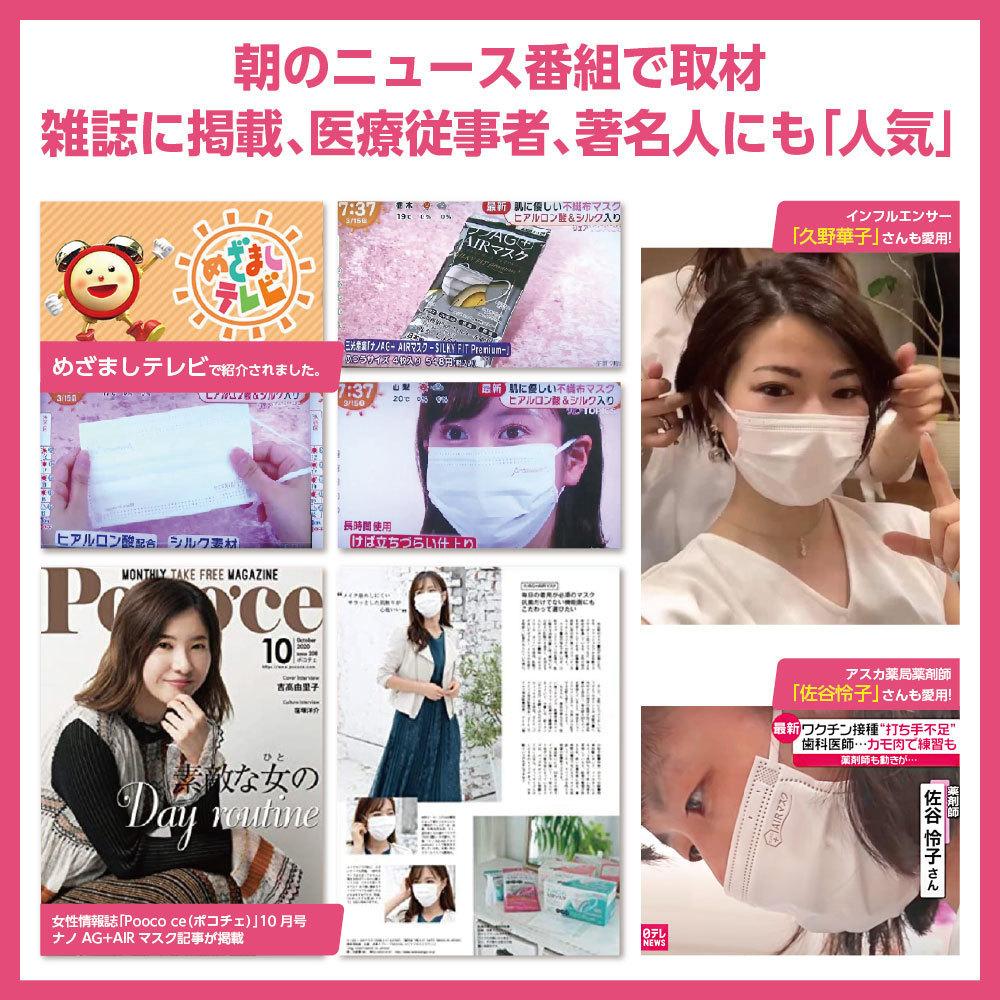 ナノAG AIR マスク 日本製 50枚入 小さいサイズ 使い捨て 不織布マスク N95 規格相当のフィルター 花粉 PM2.5 BFE/VFE/PFE/UV 99%カット_画像5