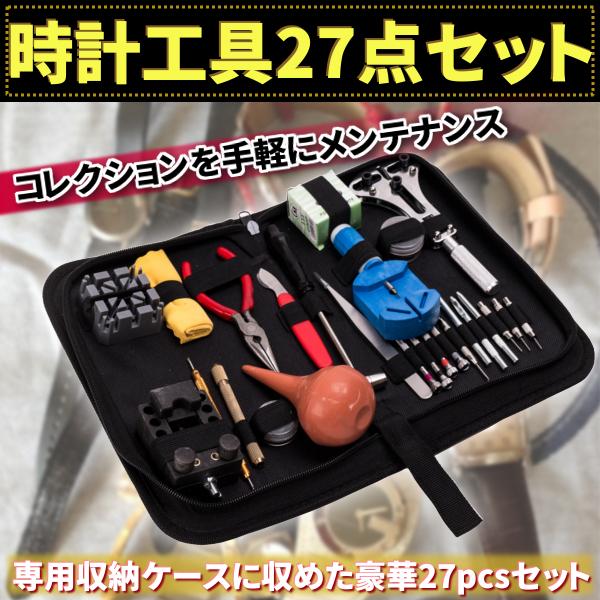 時計工具 セット 時計修理工具 27 点 セット 腕時計 ベルト調整 バンド交換 電池交換 バネ棒外し 裏蓋外し メンテナンス 3点 オープナー_画像1