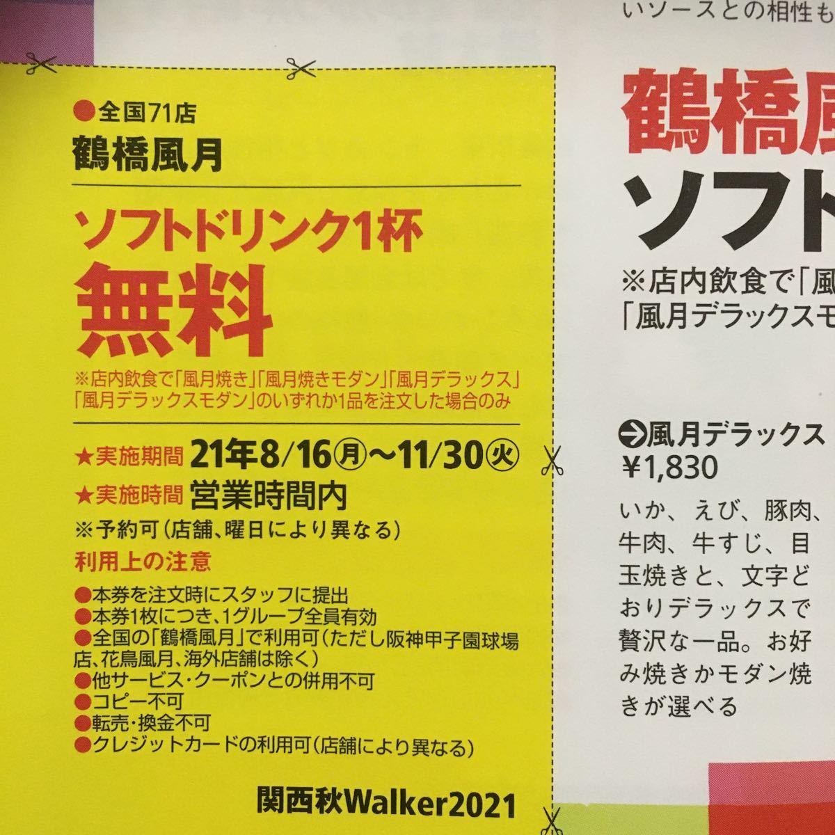 鶴橋風月 クーポン券 割引券 ソフトドリンク無料券 11/30まで_画像1