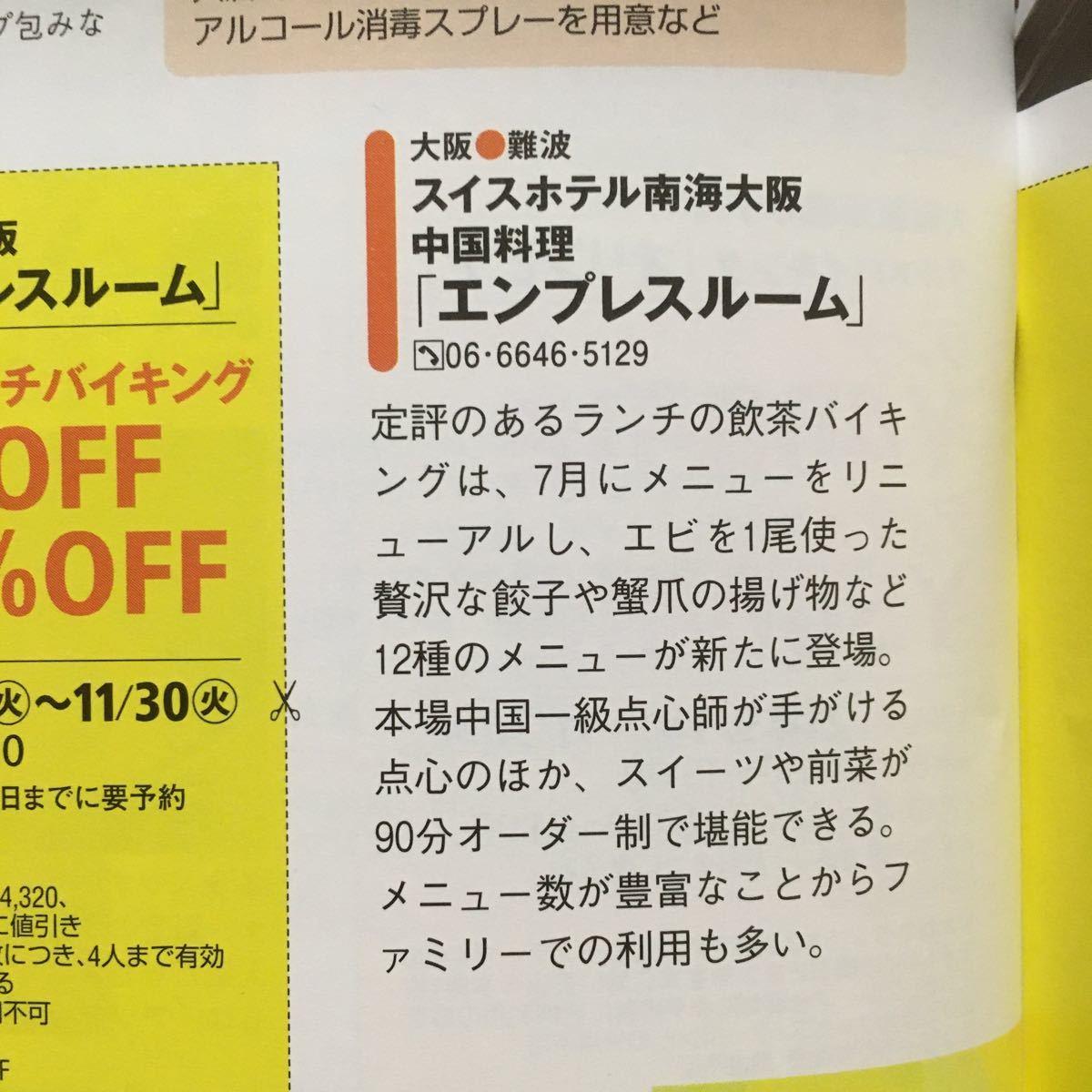 スイスホテル南海大阪 中国料理 「エンプレスルーム」 クーポン券 割引券 11/30まで_画像2