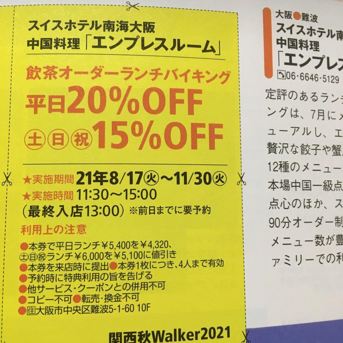 スイスホテル南海大阪 中国料理 「エンプレスルーム」 クーポン券 割引券 11/30まで_画像1