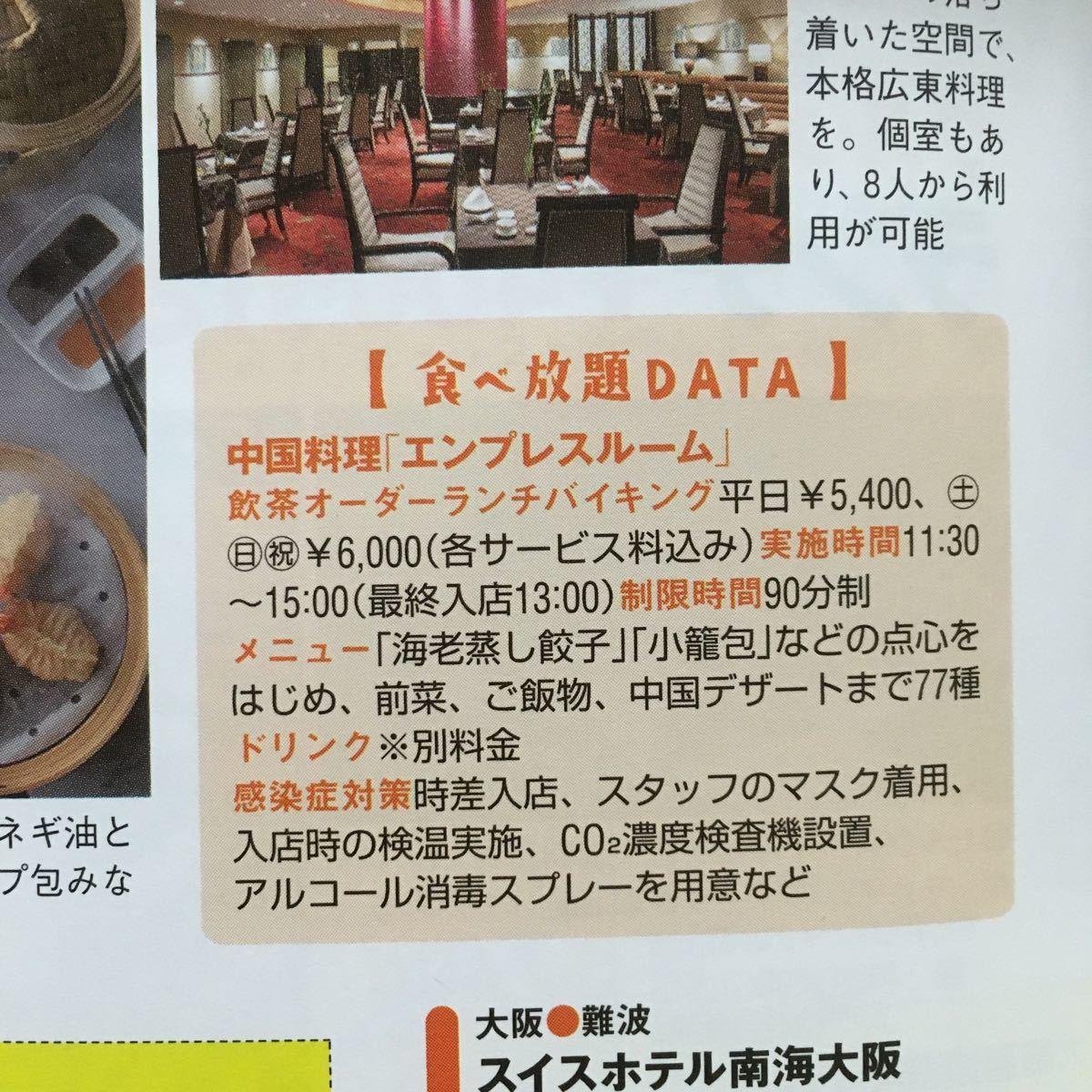 スイスホテル南海大阪 中国料理 「エンプレスルーム」 クーポン券 割引券 11/30まで_画像3