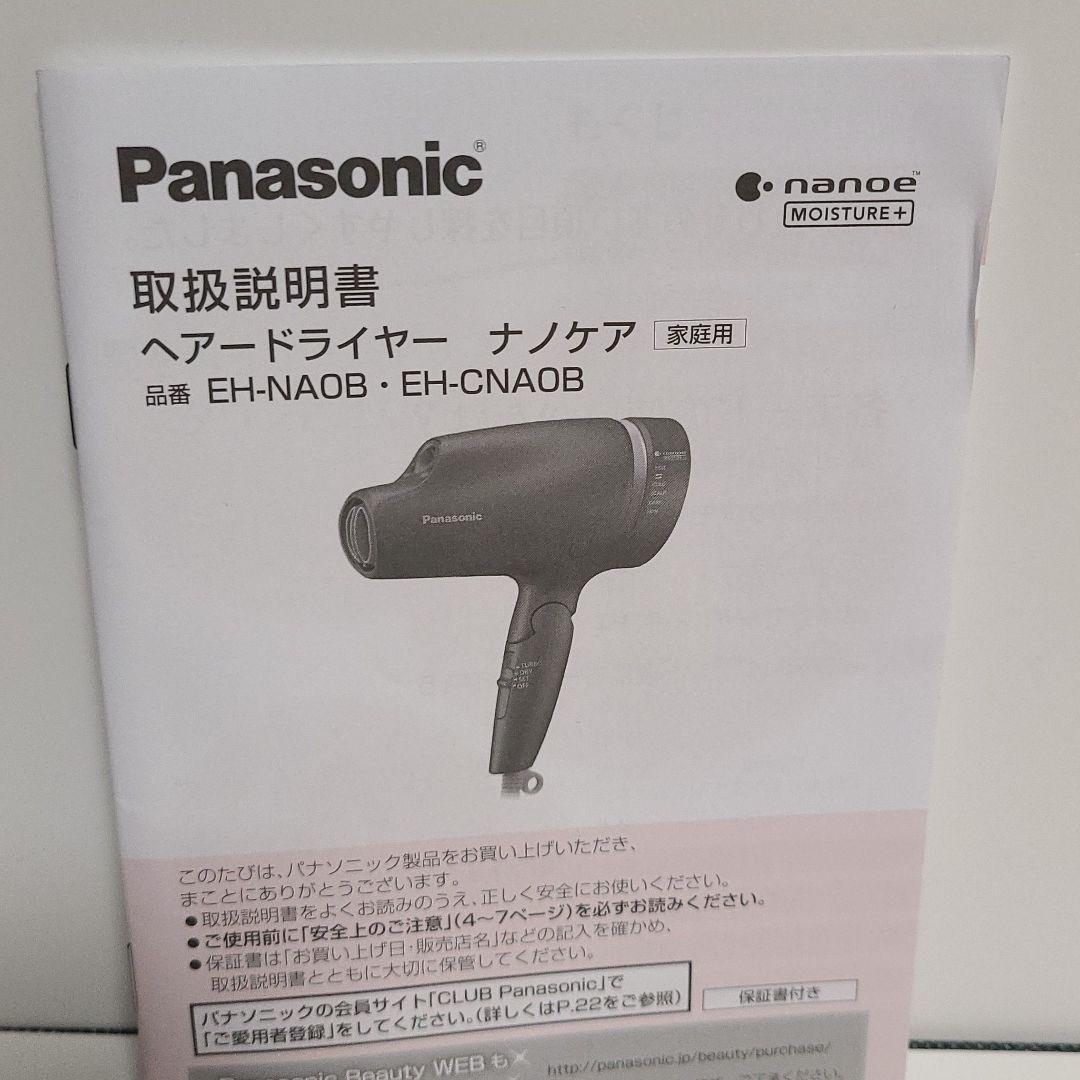 Panasonic ヘアードライヤー ナノケア