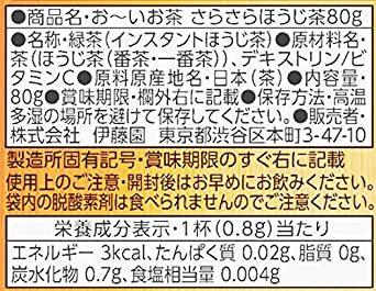 80g (袋タイプ) 伊藤園 おーいお茶 さらさらほうじ茶 80g (チャック付き袋タイプ)_画像5