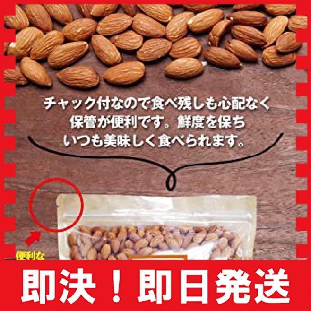 アーモンド 素焼き 1kg ExtraNo.1等級 今年度産 新物入荷 アメリカ産 無塩 無添加_画像7