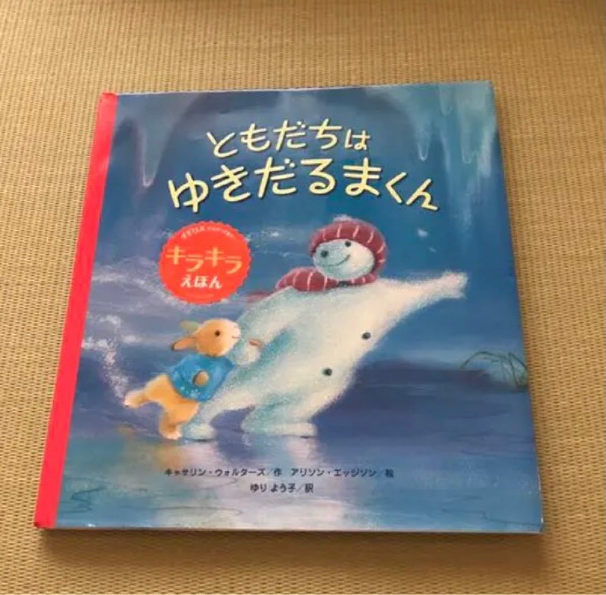 絵本5冊 まとめ売り