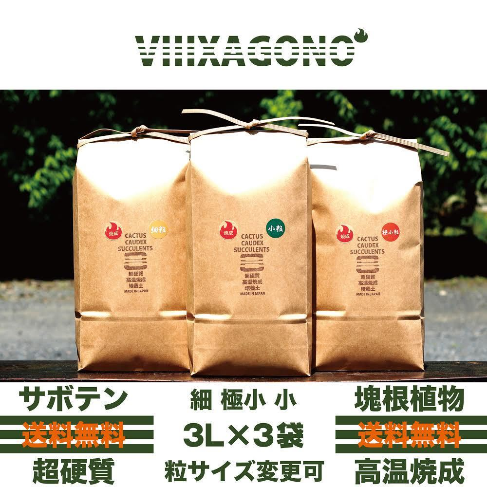 【送無】 VIIIXAGONO 超硬質焼成培養土 3L×3袋 粒サイズ変更可能 コーデックス 多肉植物 アガベ パキプス サボテン エケベリア ハオルチア_画像1
