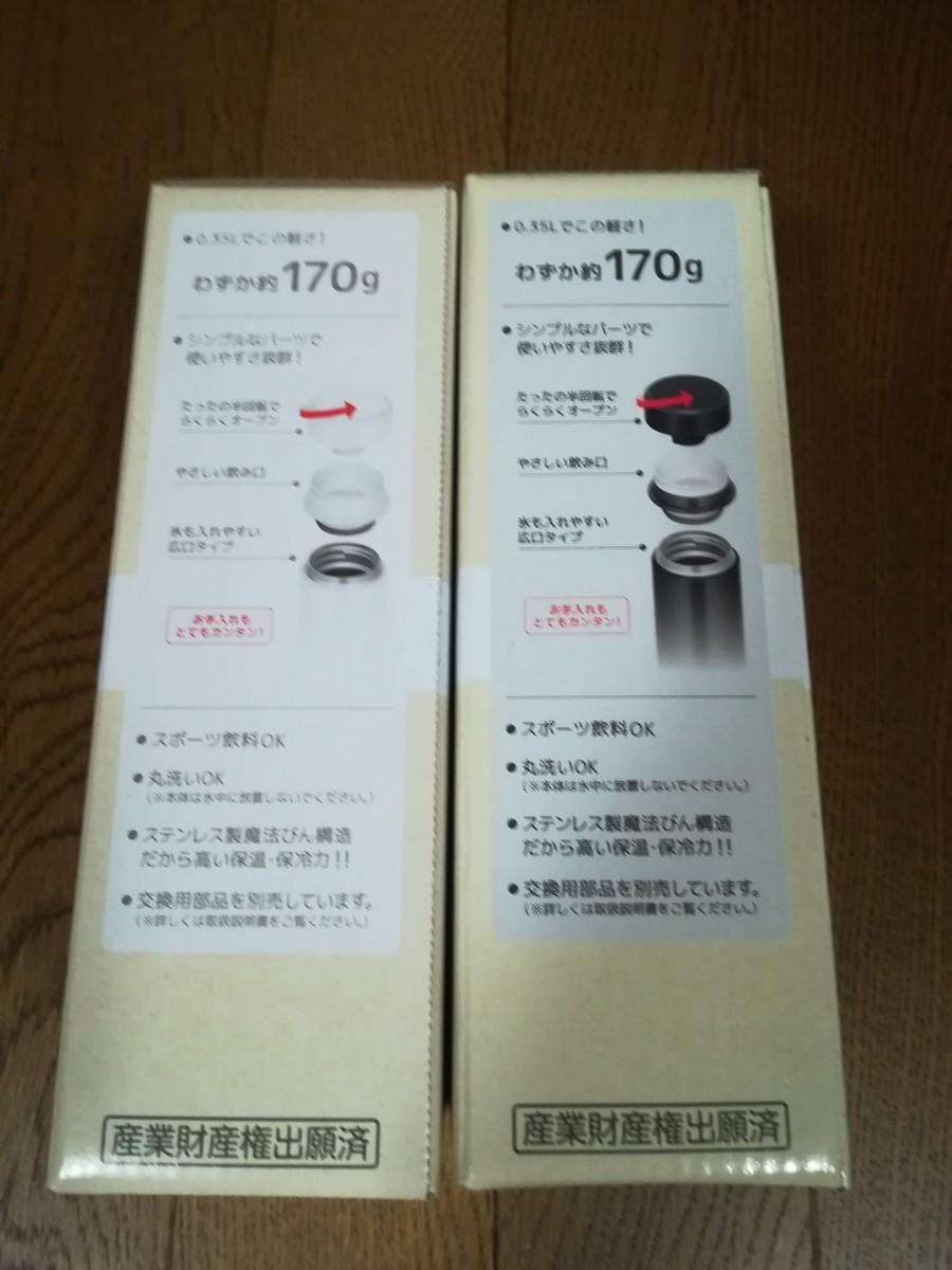 真空断熱 マットブラック マットホワイト 黒 白 JOG-350 MTBK MTWH 水筒 携帯マグ サーモス THERMOS