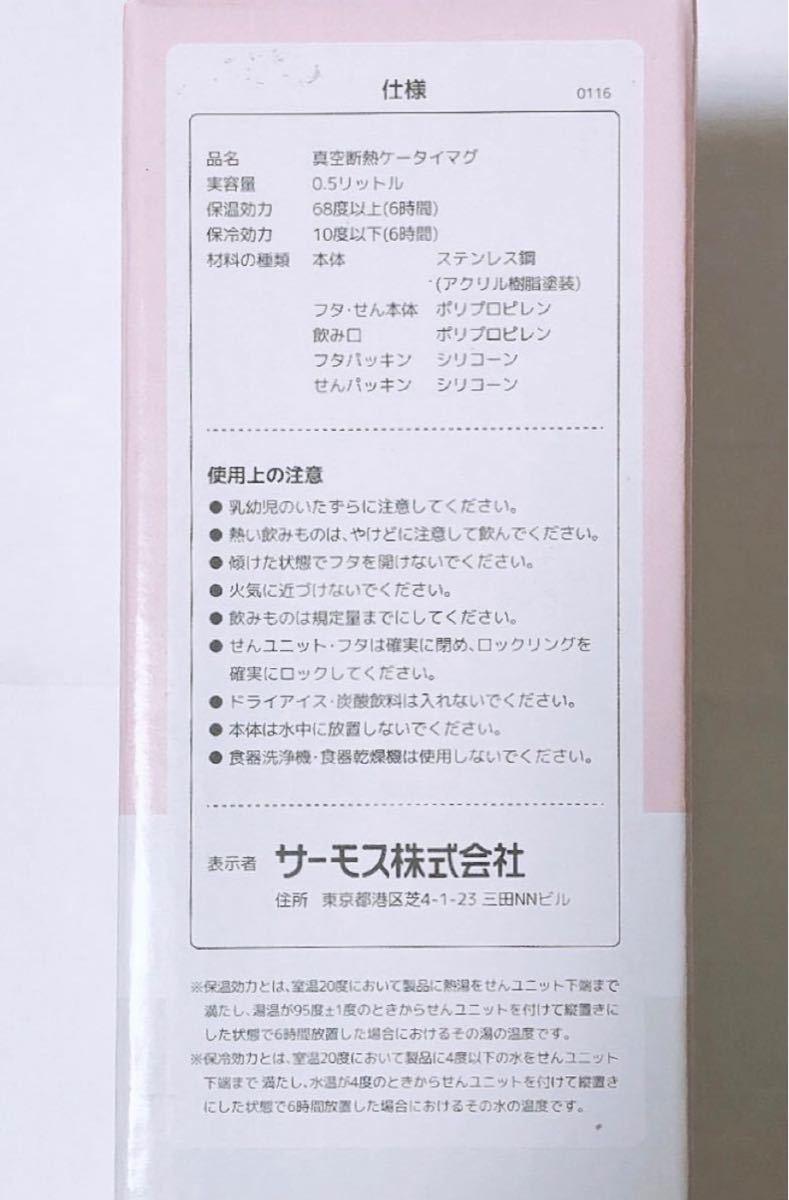 ★期間限定お値下げ サーモス真空断熱携帯マグボトル500ml 柄付白色 色や型番の変更が可能 THERMOS ZOJIRUSHI