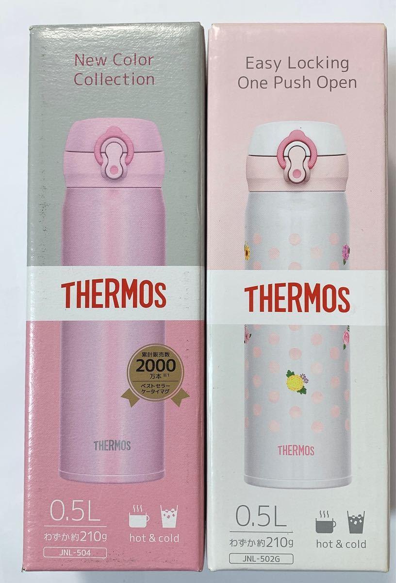 ★期間限定大幅お値下げ サーモス真空断熱携帯マグボトル2本セット ピンク、柄付き白色 色の変更が可能 THERMOS 保温保冷両用