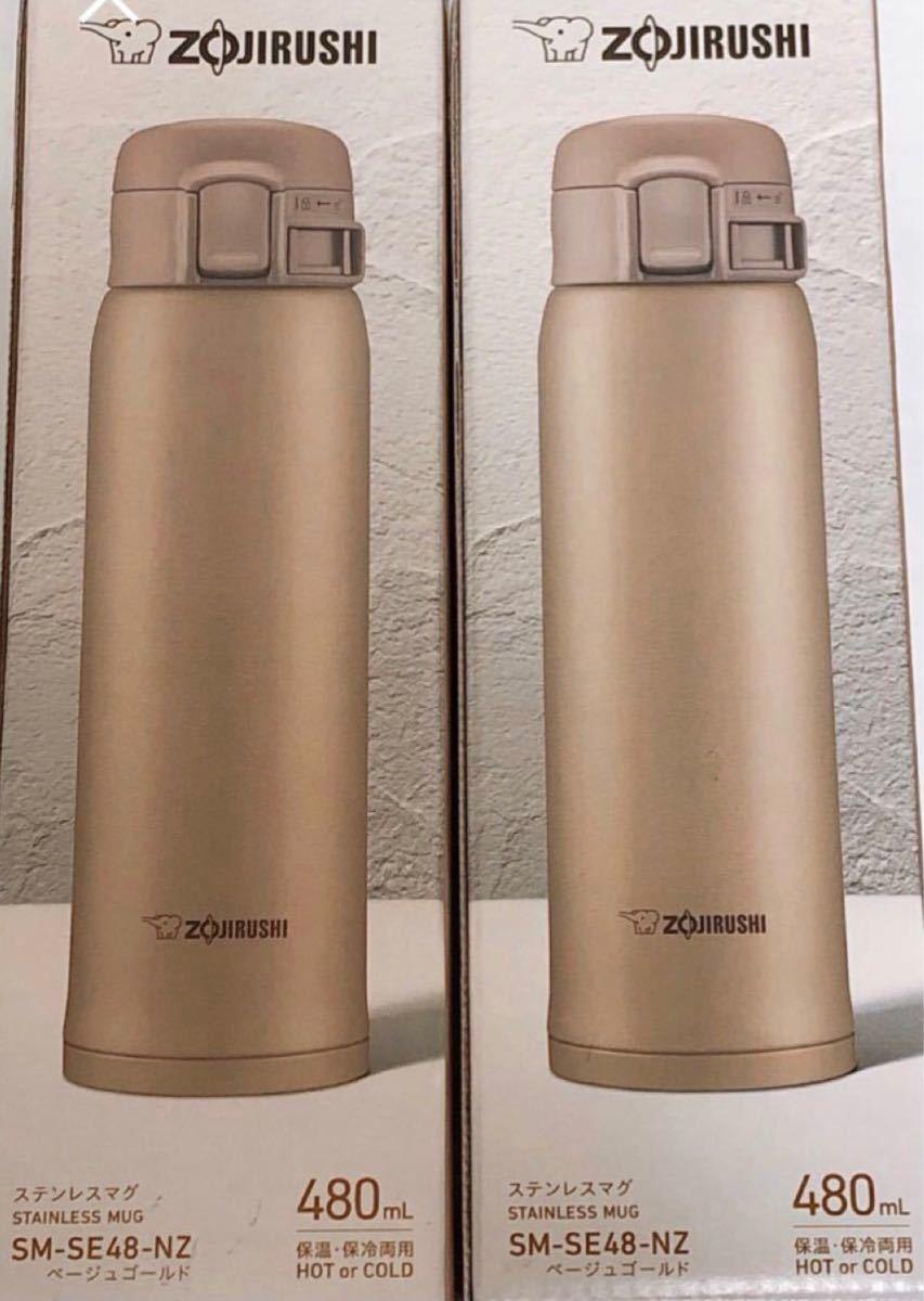 *期間限定お値下げ 象印ZOJIRUSHIマグボトル 480ml 保温保冷両用二本セット 軽量 色や型番、サーモスへの変更が可能