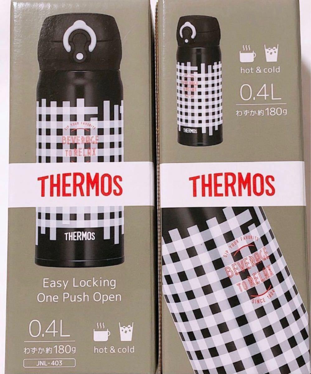 *期間限定お値下げ サーモス THERMO 真空断熱 携帯マグボトル 360ml 二本セット ステンレスボトル 黒&チェック柄