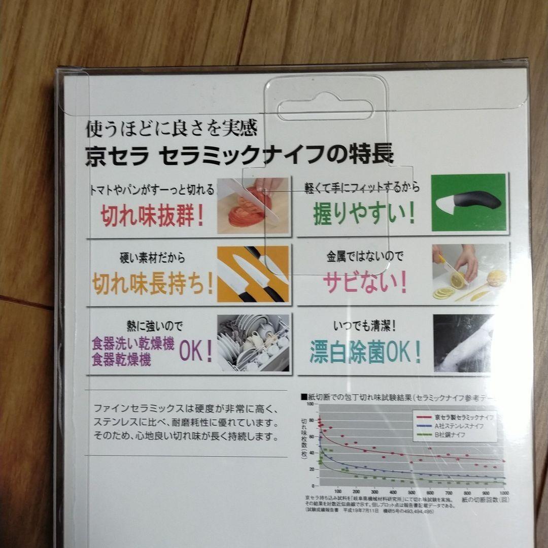 京セラ  セラミックナイフセット
