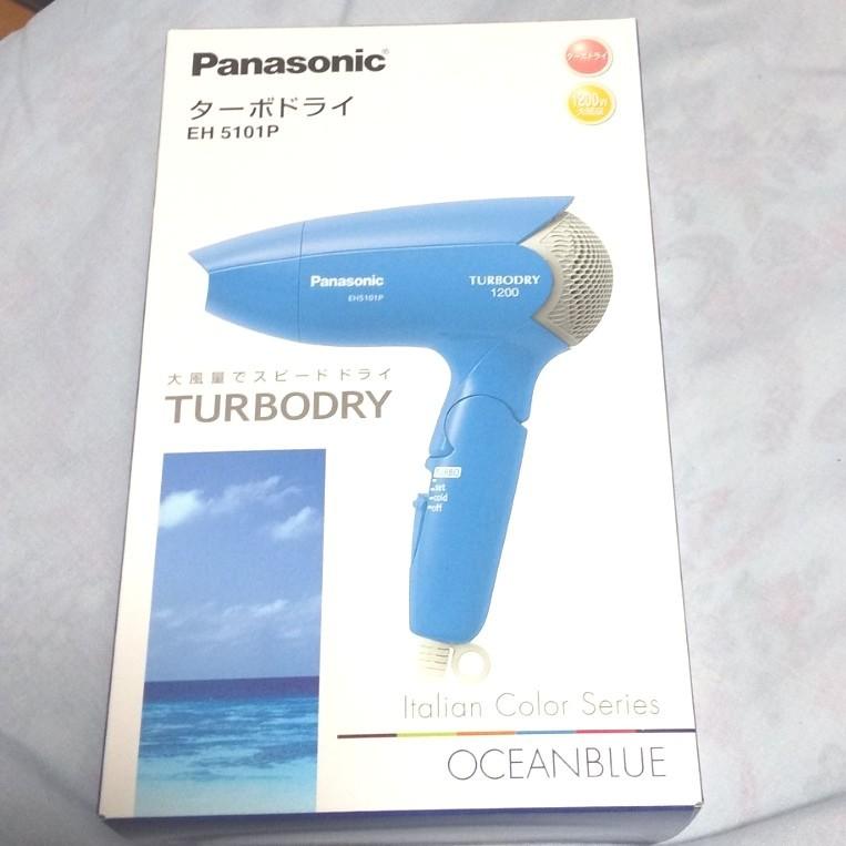 【とにかく速乾!】Panasonic ヘアドライヤー    パナソニックドライヤー   ターボドライ EH5101P-A (青)