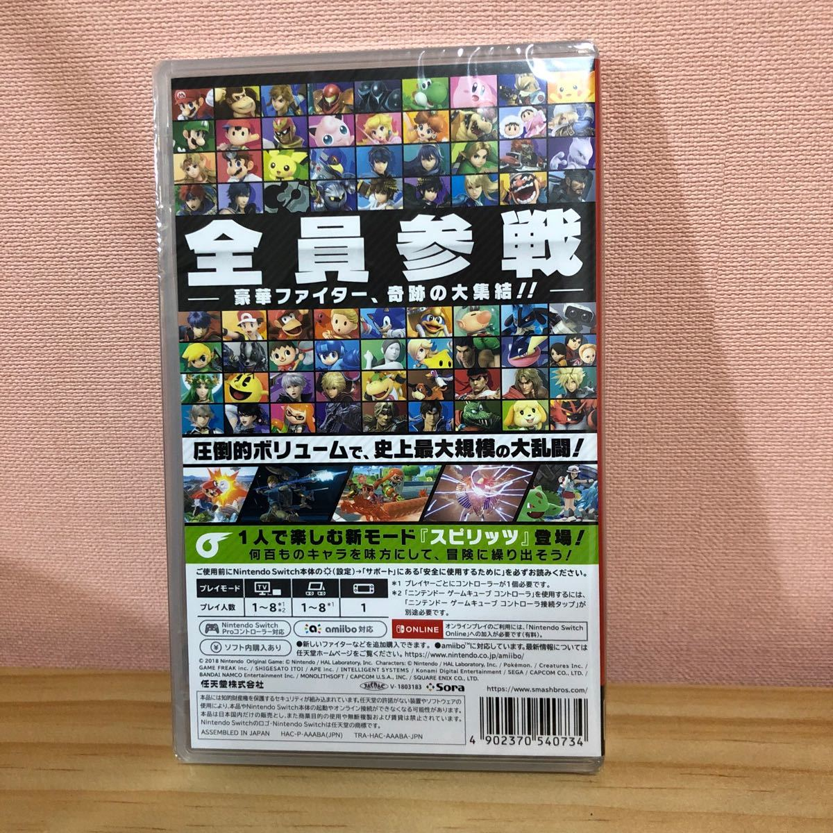 大乱闘スマッシュブラザーズSPECIAL Nintendo Switch Switch 大乱闘スマッシュブラザーズ