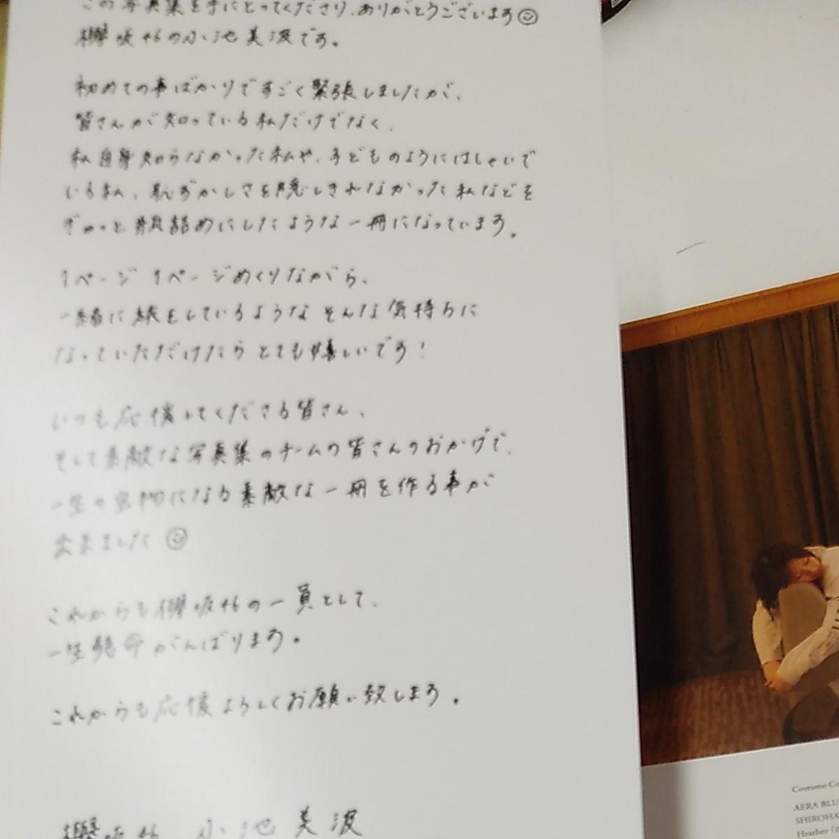 【初版】小池美波 写真集 青春の瓶詰め