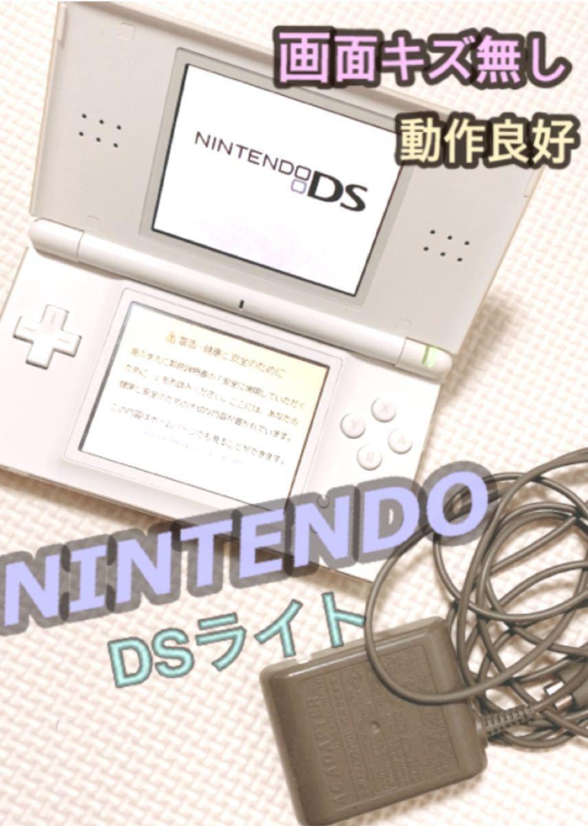 動作良好★画面キズ無し DSライト本体+充電器 ホワイト 任天堂DS Nintendo
