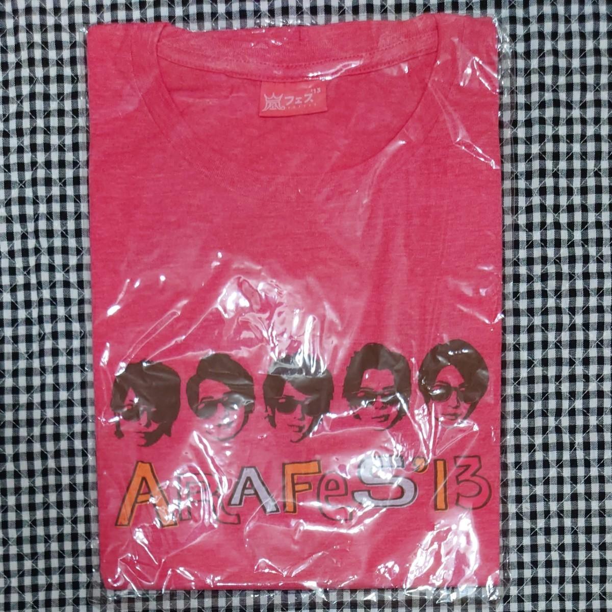 嵐 アラフェス13 Tシャツ フリーサイズ