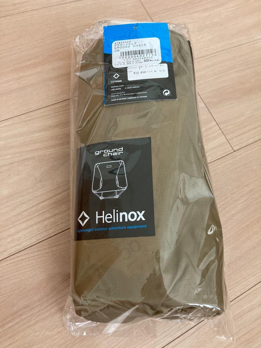 ヘリノックス グラウンドチェア コヨーテタン Helinox