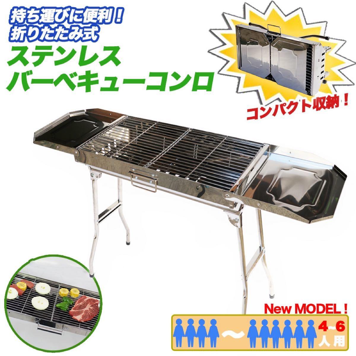 バーベキューコンロ ステンレス 大型 テーブル 折りたたみ 持ち運び 予備網付き アウトドア BBQ キャンプ