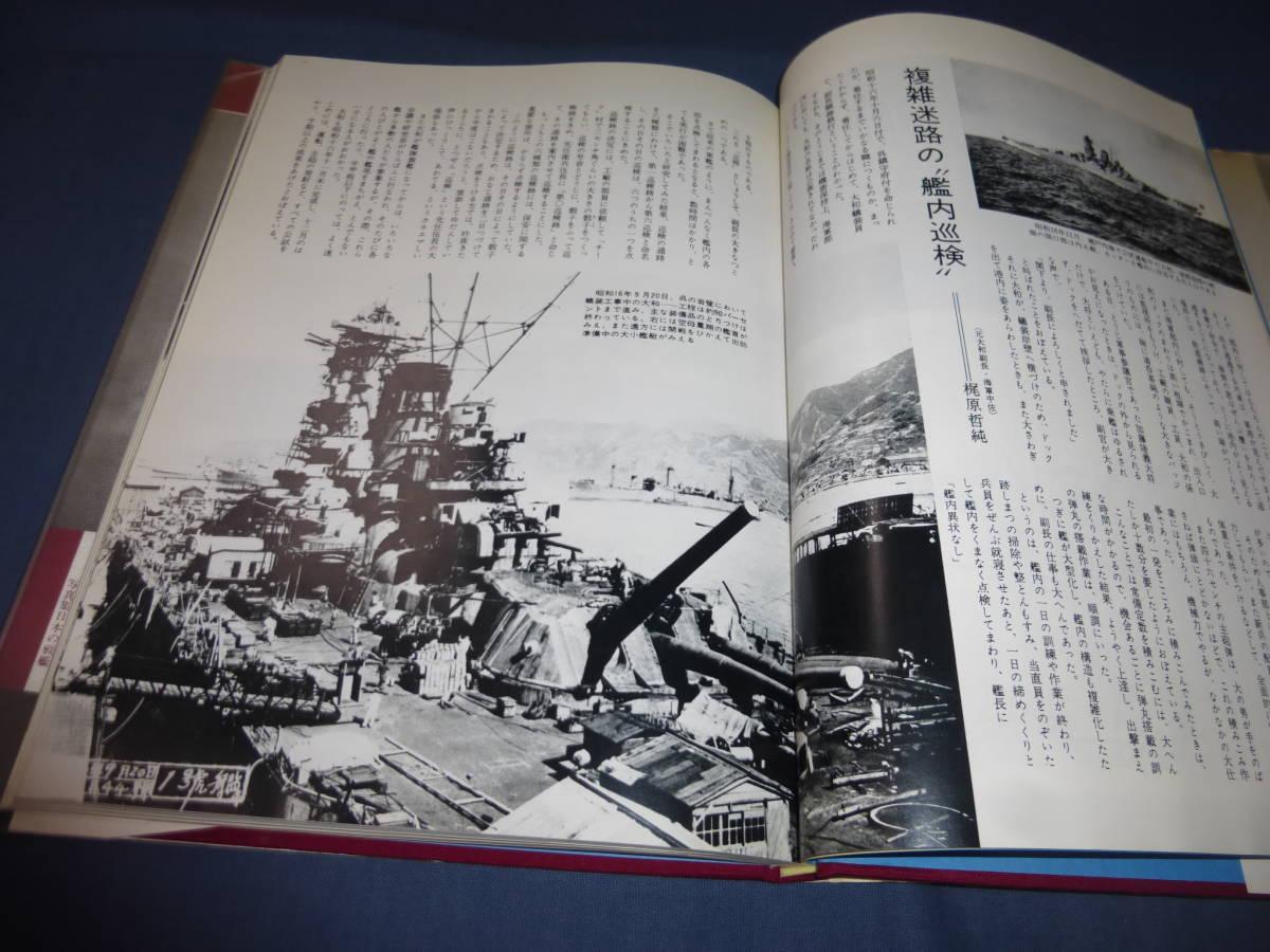 「写真集 日本の戦艦」日本戦艦12隻の栄光と悲劇の生涯 1976年・帯付 大和・武蔵・霧島・日向・扶桑 光人社 季刊・丸 _画像6