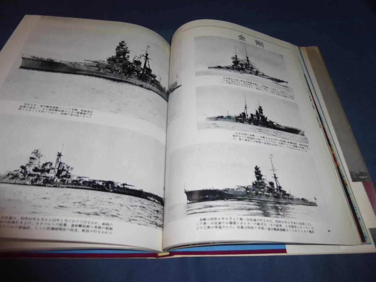 「写真集 日本の戦艦」日本戦艦12隻の栄光と悲劇の生涯 1976年・帯付 大和・武蔵・霧島・日向・扶桑 光人社 季刊・丸 _画像7