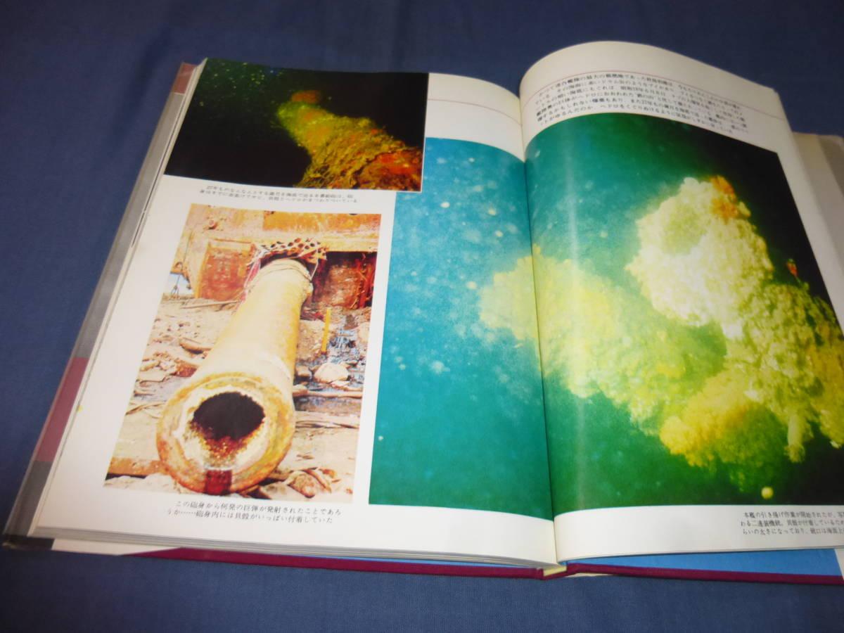 「写真集 日本の戦艦」日本戦艦12隻の栄光と悲劇の生涯 1976年・帯付 大和・武蔵・霧島・日向・扶桑 光人社 季刊・丸 _画像3
