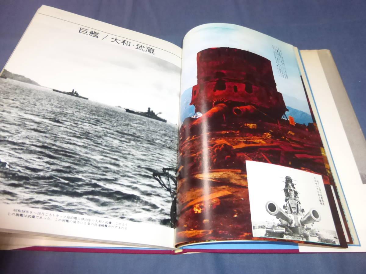 「写真集 日本の戦艦」日本戦艦12隻の栄光と悲劇の生涯 1976年・帯付 大和・武蔵・霧島・日向・扶桑 光人社 季刊・丸 _画像5