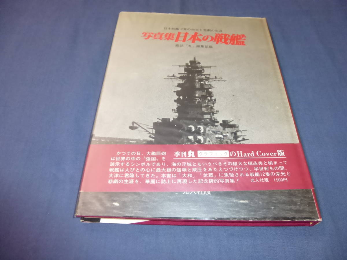 「写真集 日本の戦艦」日本戦艦12隻の栄光と悲劇の生涯 1976年・帯付 大和・武蔵・霧島・日向・扶桑 光人社 季刊・丸 _画像1