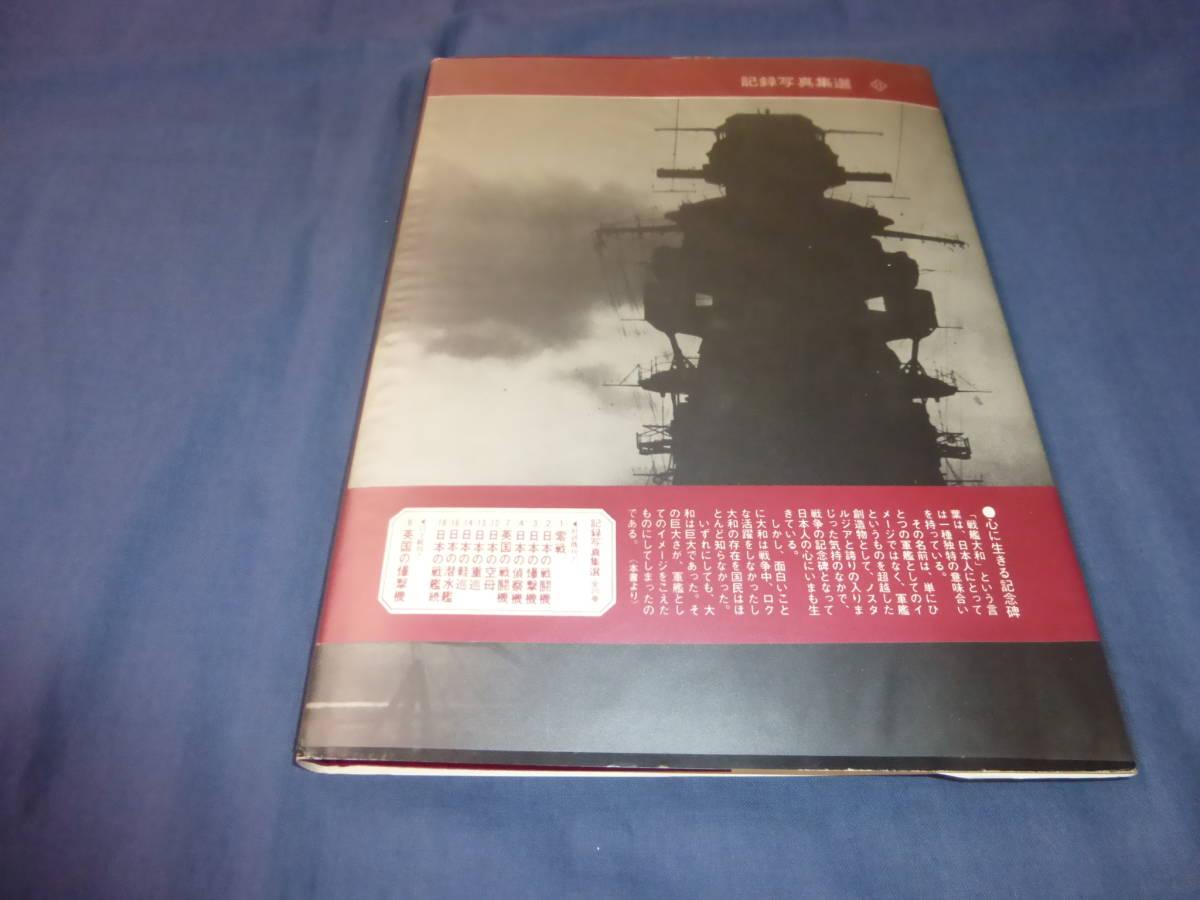 「写真集 日本の戦艦」日本戦艦12隻の栄光と悲劇の生涯 1976年・帯付 大和・武蔵・霧島・日向・扶桑 光人社 季刊・丸 _画像10