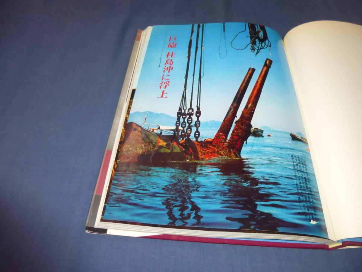 「写真集 日本の戦艦」日本戦艦12隻の栄光と悲劇の生涯 1976年・帯付 大和・武蔵・霧島・日向・扶桑 光人社 季刊・丸 _画像2